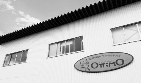 オッティモ本社・本社工場